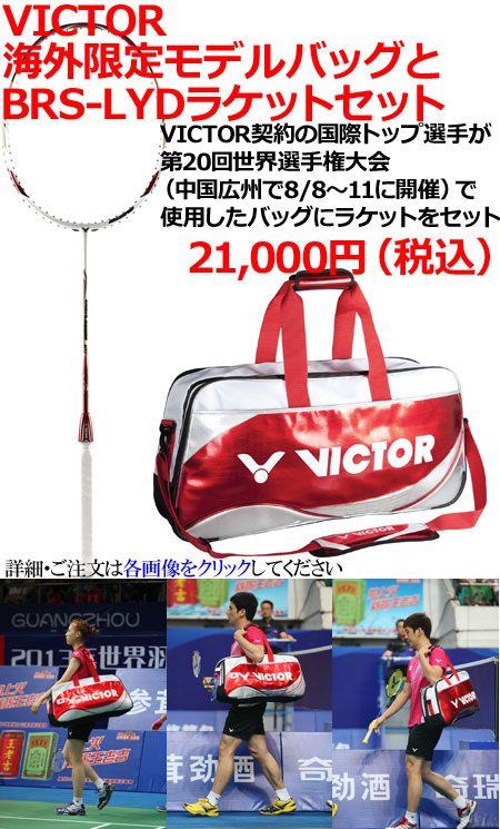 VICTOR 海外限定モデルバッグとBRS-LYDラケットセット 15,015円