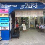 鹿児島本店